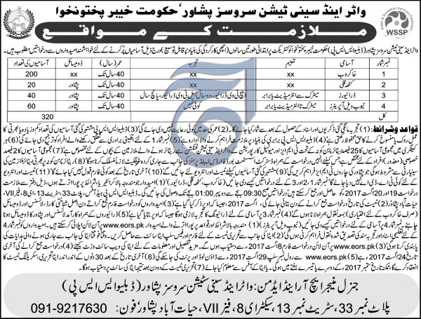 Jobs in Water and Sanitation Services Peshawar 2 August 2017.