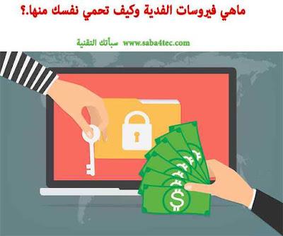 ماهي فيروسات الفدية Ransomware وكيف تحمي نفسك منها