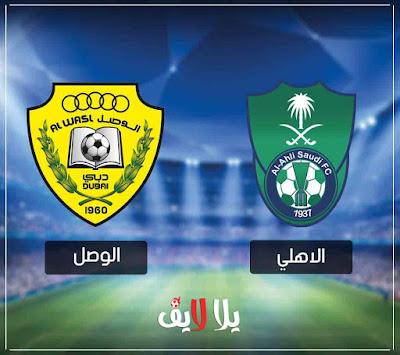 مشاهدة مباراة الاهلي السعودي اليوم ضد الوصل الاماراتي بث مباشر في البطولة العربية