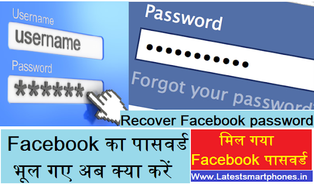 Reset Facebook Password ?  फेसबुक का पासवर्ड कैसे रिसेट करें !