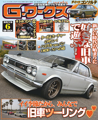G-ワークス 2019年05-06月号 zip online dl and discussion