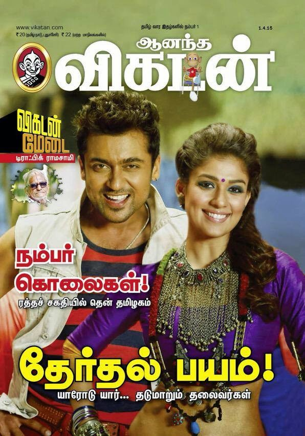 Suriya-and-Nayanthara--In-Masss-Movie-Latest-New-Pictures-Stills-Images-Vikatan-Masss