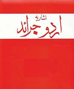 Index-of-important-Urdu-literary-magazines-journals