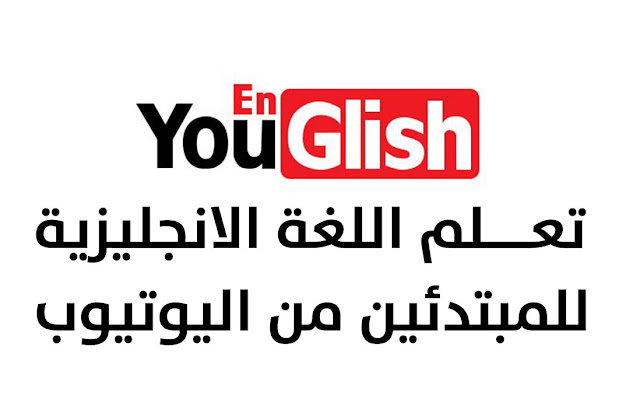 Youglish تعلم اللغة الانجليزية للمبتدئين من اليوتيوب