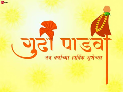 Happy Gudi Padwa Whatsapp Images