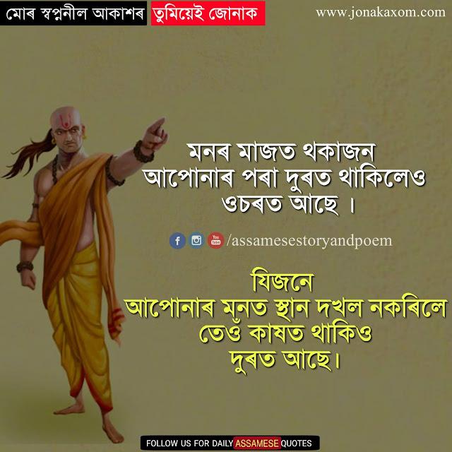Complete Chanakya Neeti In Assamese