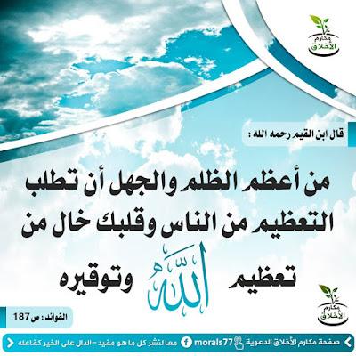 تعظيم الله وتوقيره