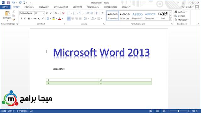 تحميل برنامج اوفيس 2013 للكمبيوتر