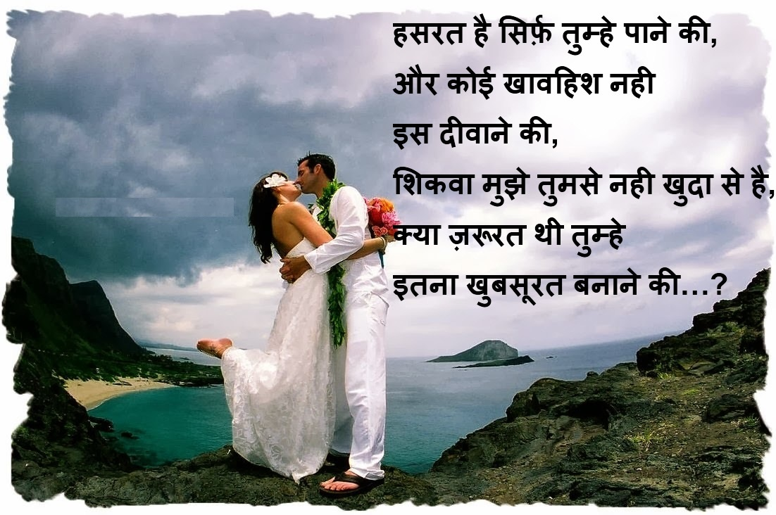 latest 15 romantic shayari sms in hindi at shayari world 2016 free