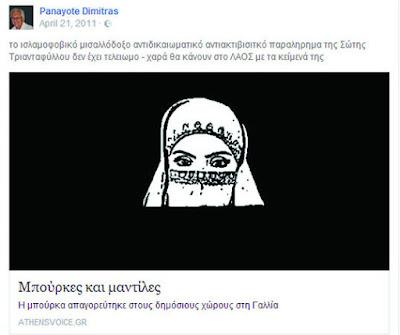 http://www.athensvoice.gr/politiki/mpoyrkes-kai-mantiles