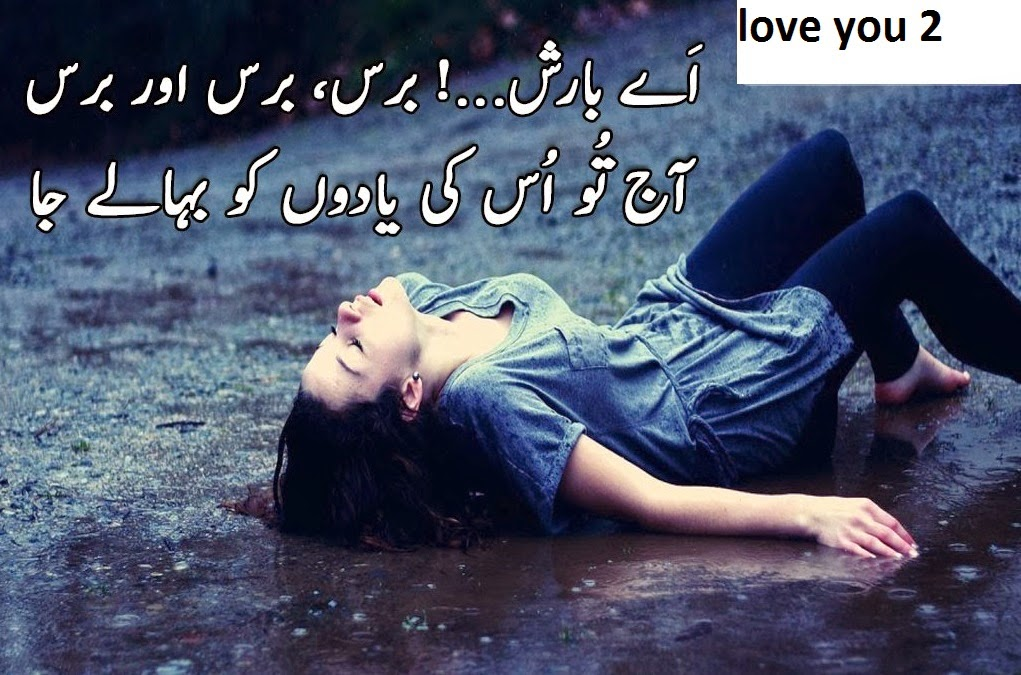 easy on rainy season in urdu