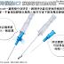 [實證護理] 常規更換靜脈留置針與根據臨床評估後更換並無差異 (Routine VS Clinically Indicated Replacement of Peripheral Intravenous Catheters)...