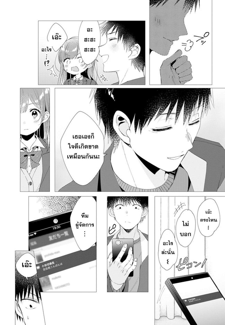 อ่านการ์ตูน Hige Wo Soru. Soshite Joshikosei Wo Hirou ตอนที่ 5 หน้าที่ 22