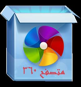 تحميل برنامج تصفح الانترنت 360 Browser مجانا