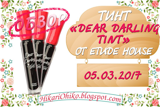 "Отзыв на тинт ""Dear Darling Tint"" в оттенке «Berry Red» от ETUDE HOUSE ★★★★★"