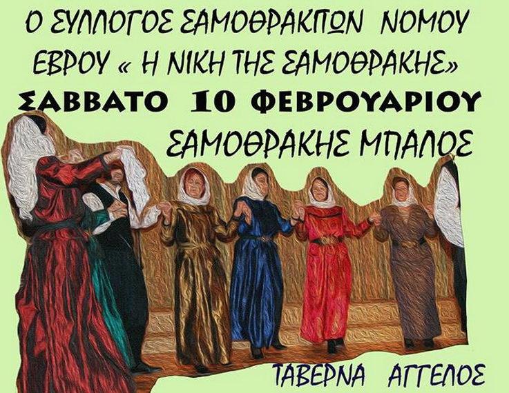 Ετήσιος χορός του Συλλόγου Σαμοθρακιτών Ν. Έβρου