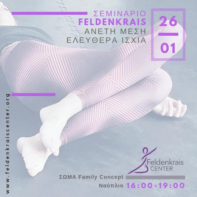 """Σεμινάριο Feldenkrais με τη Μαριέλα Νέστορα (Artshub) στο """"ΣΩΜΑ"""" Family Concept στο Ναύπλιο"""