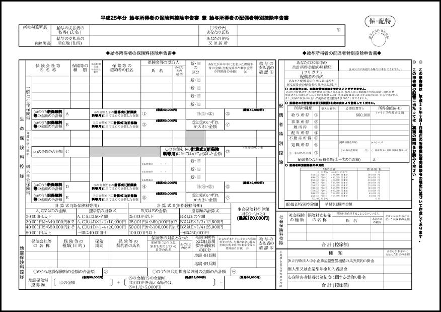 平成25年分給与所得者の保険料控除申告書兼給与所得者の配偶者特別控除申告書