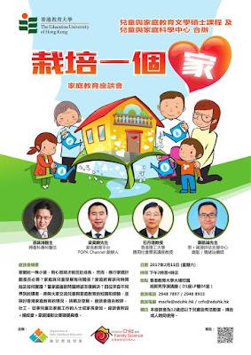 講座推介 : 香港教育大學 栽培一個「家」 - 家庭教育座談會
