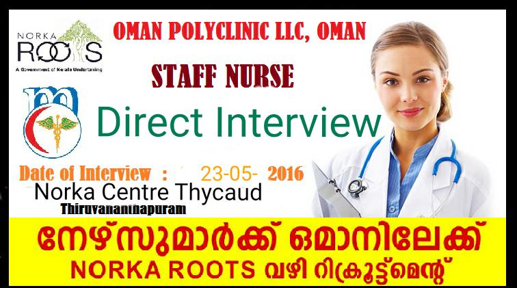 DIRECT INTERVIEW - OMAN POLY CLINIC LLC - vr4ujobsz