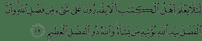 Surat Al Hadid Ayat 29