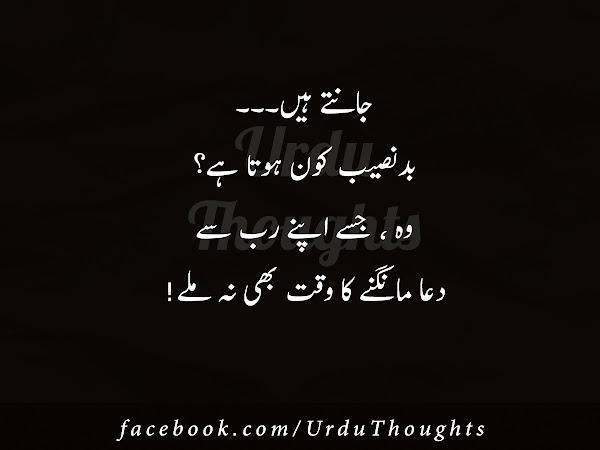 Famous Urdu Sayings Quotes Images Photos Wallpapers