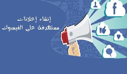 تعرف علي كيفية إنشاء إعلان مستهدف على فيسبوك