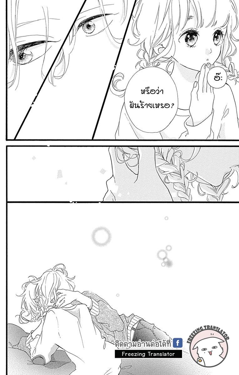Te wo Tsunagou yo - หน้า 30