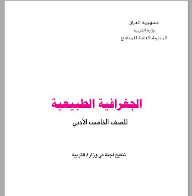كتاب الجغرافية للصف الخامس الأدبي المنهج الجديد 2018 - 2019