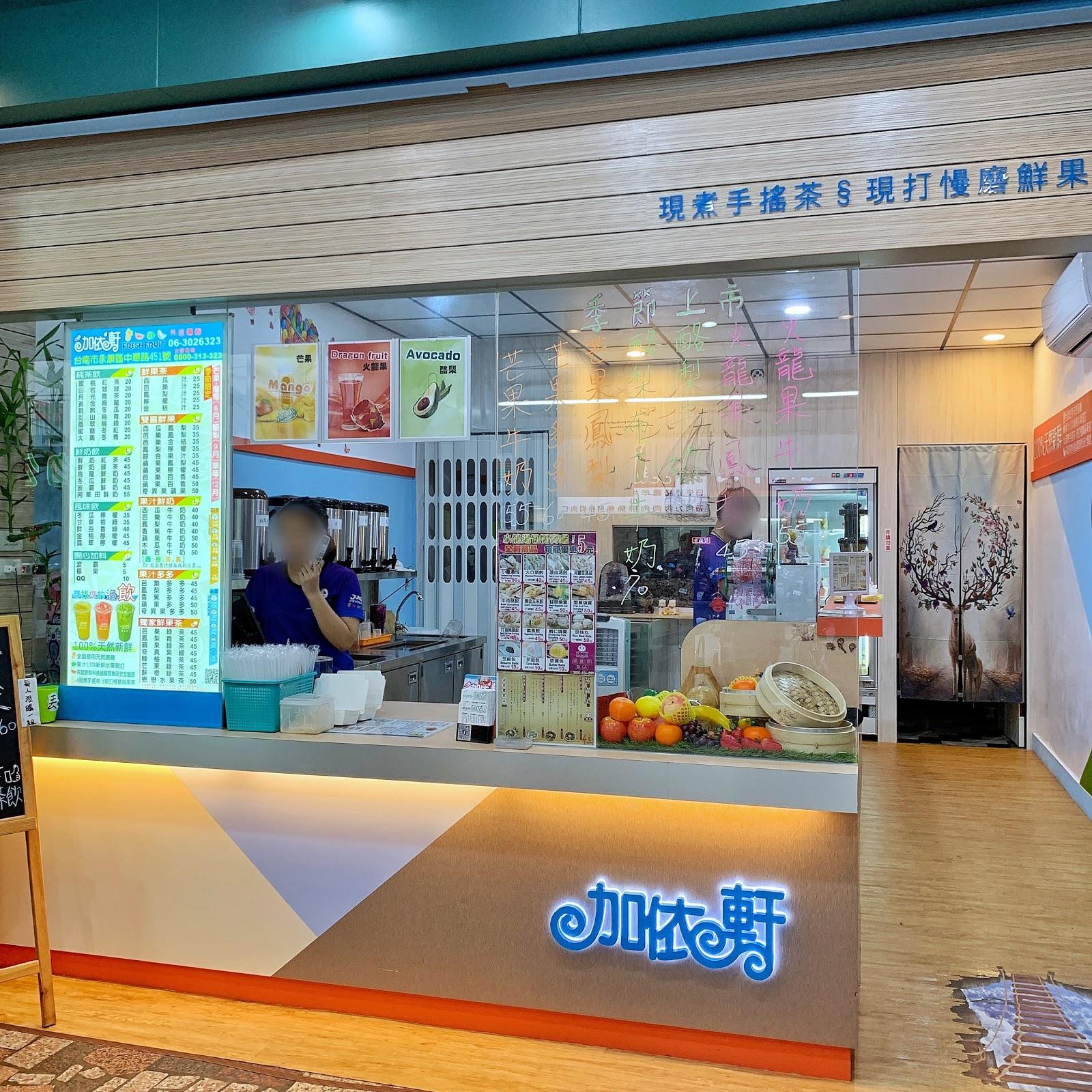 台南美食加依軒鮮果茶飲中華店的店家外觀