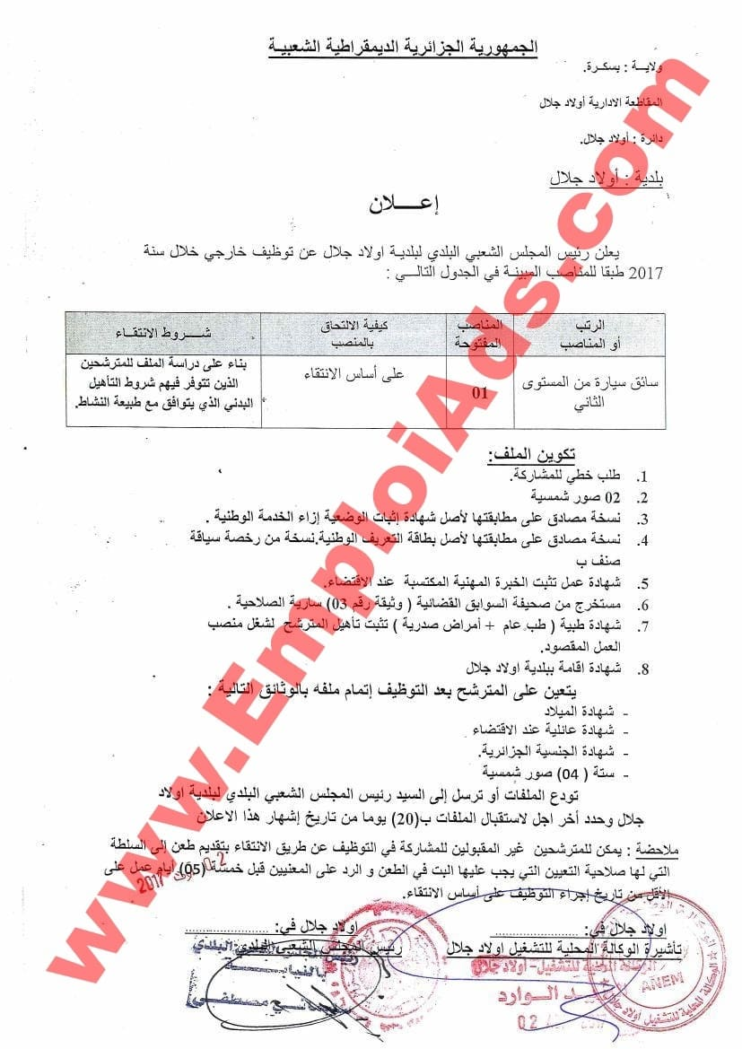 إعلان مسابقة توظيف ببلدية أولاد جلال ولاية بسكرة أوت 2017