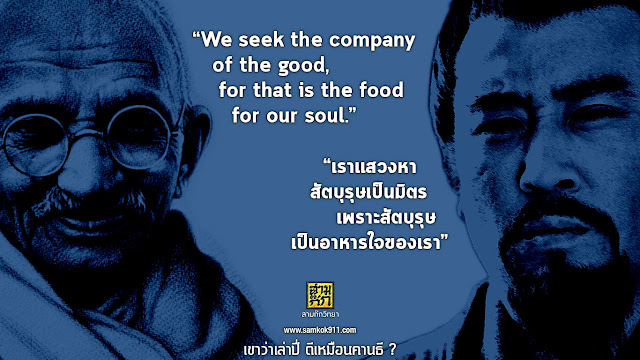 """We seek the company of the good, for that is the food for our soul.""   ""เราแสวงหาสัตบุรุษเป็นมิตร เพราะสัตบุรุต เป็นอาหารใจของเรา"""