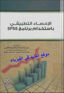 كتاب الإحصاء التطبيقي باستخدام برنامج PDF SPSS، الدكتور . عبدالسلام إبراهيم الفقي، برابط تحميل مباشر مجانا ، شرح برنامج التحليل الإحصائي، أهداف برنامج SPSS