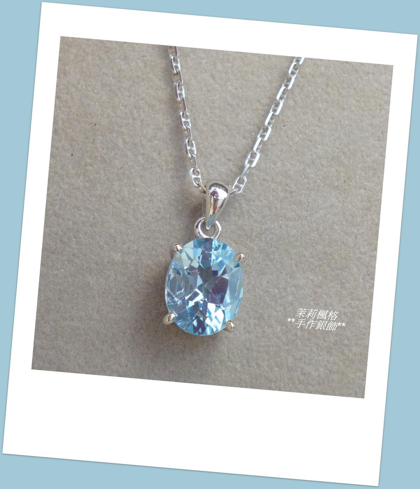 |茉莉楓格的手作天空|: 手作精製銀飾~真情守護拓帕石純銀項鍊