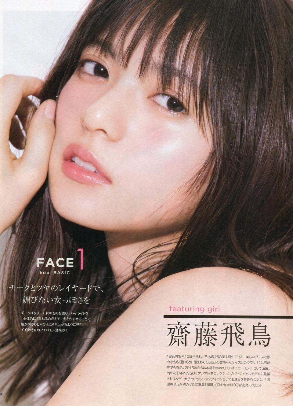 Saito Asuka 齋藤飛鳥, Wakatsuki Yumi 若月佑美, Sweet 2017.10 (スウィート 2017年10月号)
