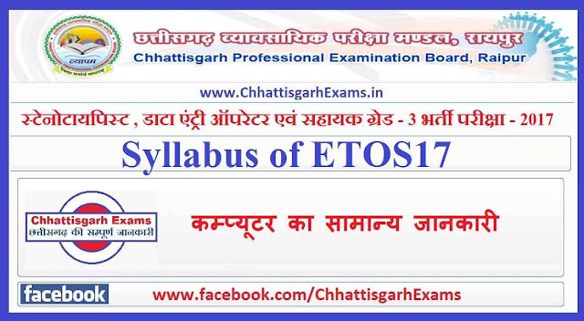 Syllabbus_of_ETOS17