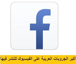 أكبر الجروبات العربية على الفيسبوك للنشر فيها و زيادة الزوار بشكل كبير