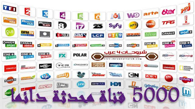 ملف iptv m3u مدفوع متنوعة تحتوى على 5000 قناة محدثة بأستمرار