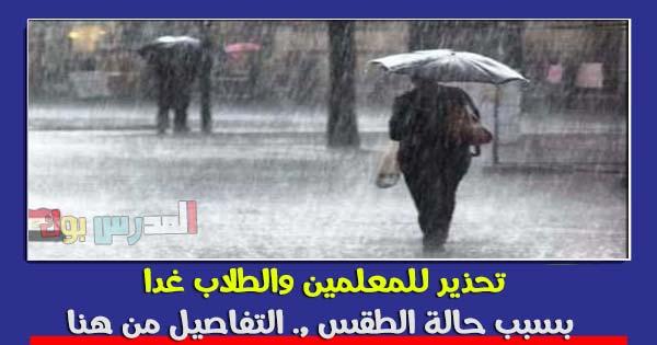 تحذير للمعلمين والطلاب بسبب حالة الطقس غدا