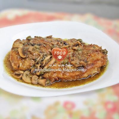 Chicken Piccata with Mushrooms بيكاتا الدجاج بالمشروم