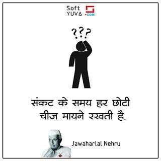 Jawaharlal Nehru Best quotes in Hindi जवाहरलाल नेहरू के सर्वश्रेष्ठ सुविचार, अनमोल वचन