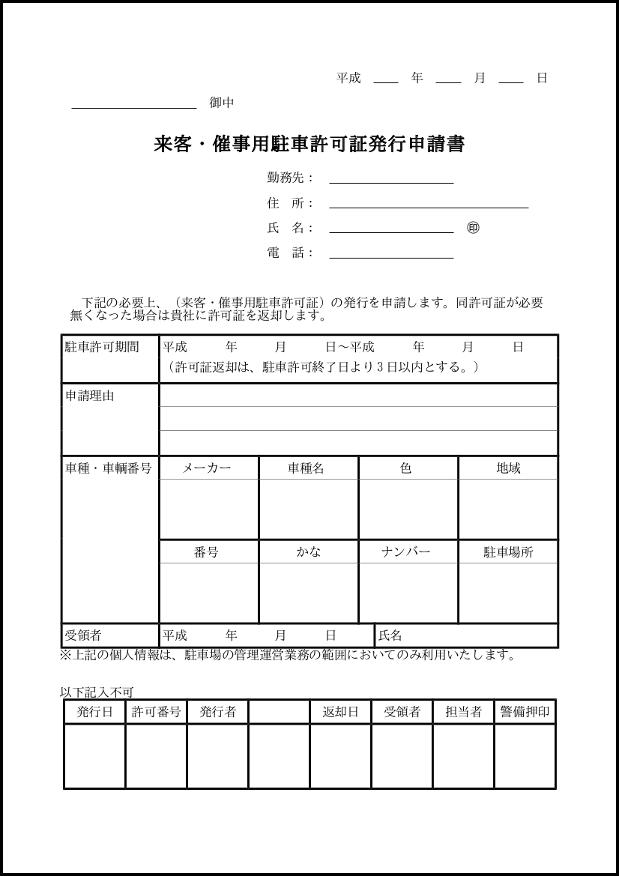 来客・催事用駐車許可証発行申請書 009