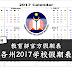 2017年教育部正式学校假期表出炉啦!想去旅游的可以开始策划噢~