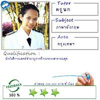 เรียนภาษาอังกฤษ ที่นนทบุรี