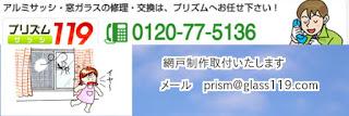 網戸のお問合せ窓ガラス119プリズム電話メール