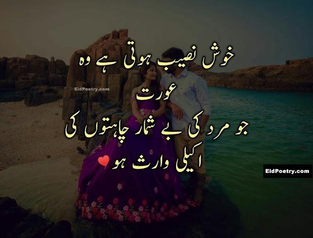Khushnaseeb hoti hai woh aurat