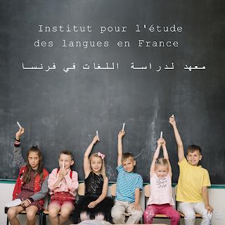 طريقة اخرى للذهاب الى فرنسا عن طريق المعهد الفرنسي لدراسة اللغات + دعوة رسمية منه