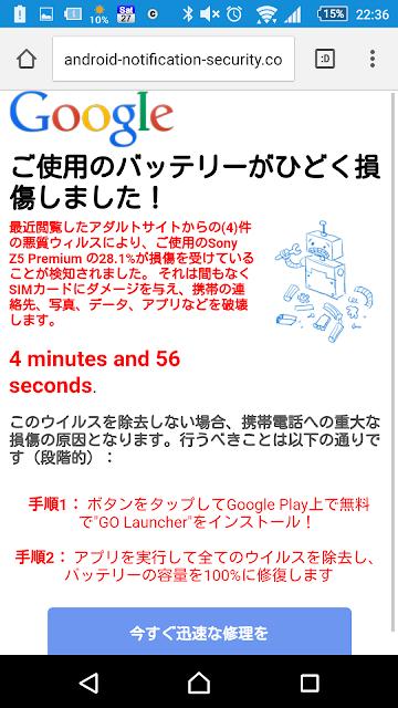 a82ab3ec3f73 でも、特定のアプリを入れれば助けてもらえるようです!(震え声) というかこの画面、Google様からしたらアウトなんじゃないですかね。
