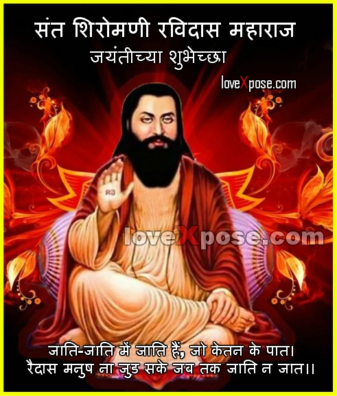 Sant Rohidas Jayanti Marathi whatsapp status