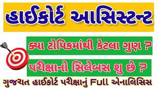 Gujarat High Court Assistant Syllabus pdf Download 2018 Full Details